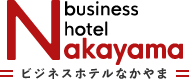 名古屋の中心「金山駅」徒歩7分のビジネスホテルなかやまは、NTKホールすぐでビジネス・観光・ライブにアクセスの良い駅近ホテルです。